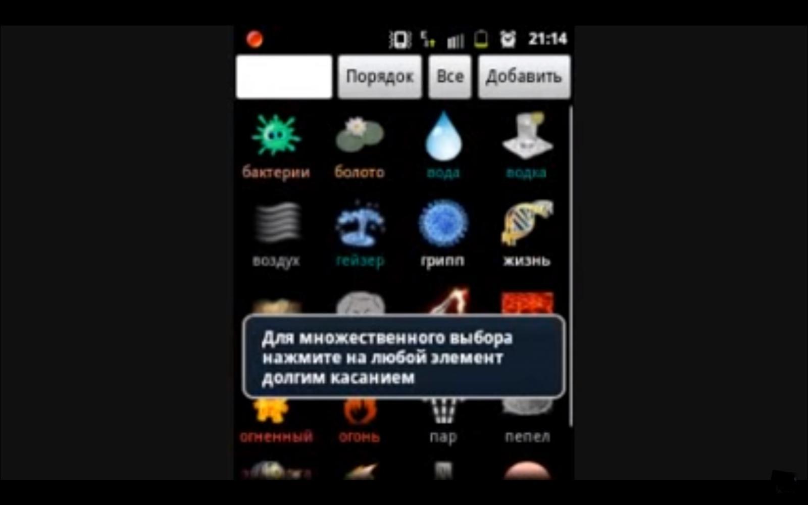 Alchemy рецепты на андроид