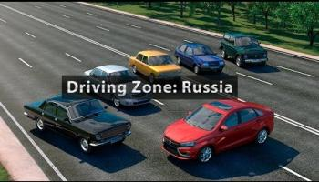 Взлом Driving zone: Russia