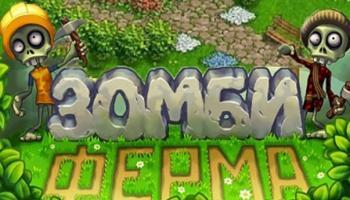 Взлом Зомби Ферма (читы)